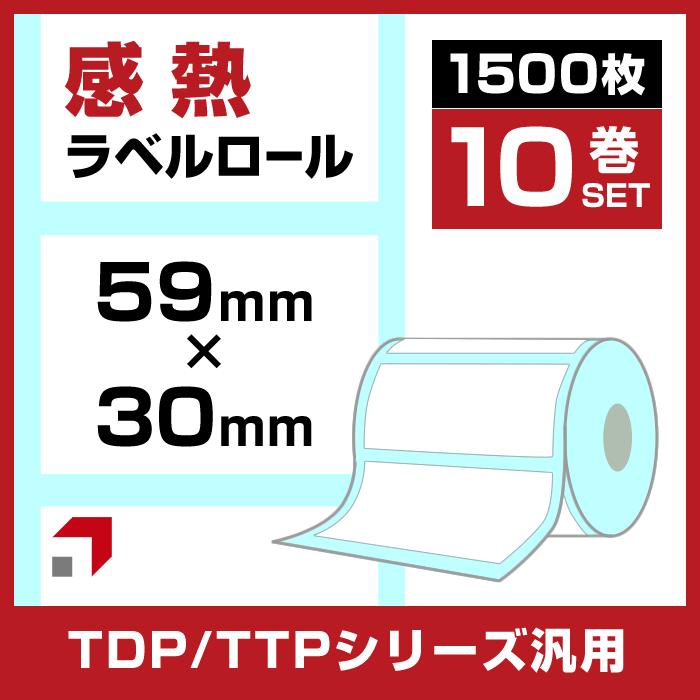 《10巻セット】感熱ラベルロール紙 50 × 30mm 1500枚巻