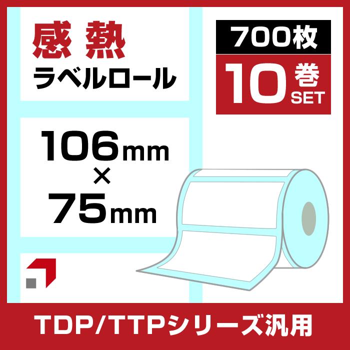 《10巻セット】感熱ラベルロール 幅106×75mm