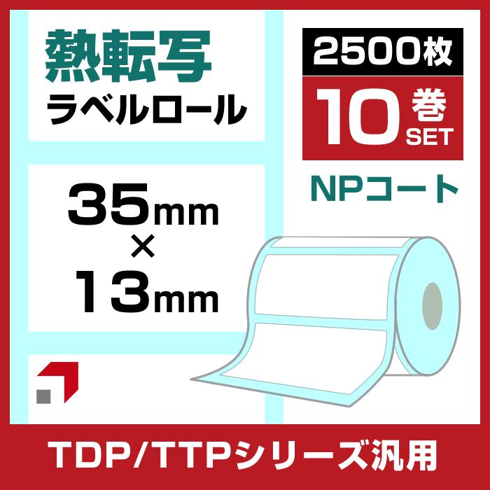《10巻セット】熱転ラベルロール(NPコート紙) 幅35×13mm