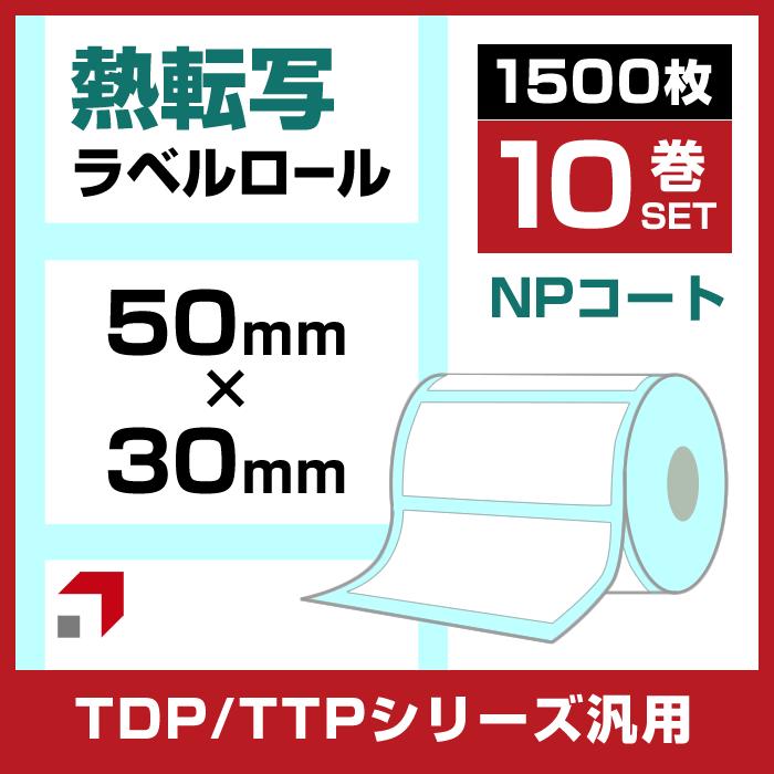 《10巻セット】熱転ラベルロール紙(NPコート紙) 50 × 30mm 1500枚巻