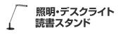 照明・デスクスタンド・読書スタンド