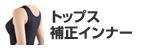 トップス・補正インナー
