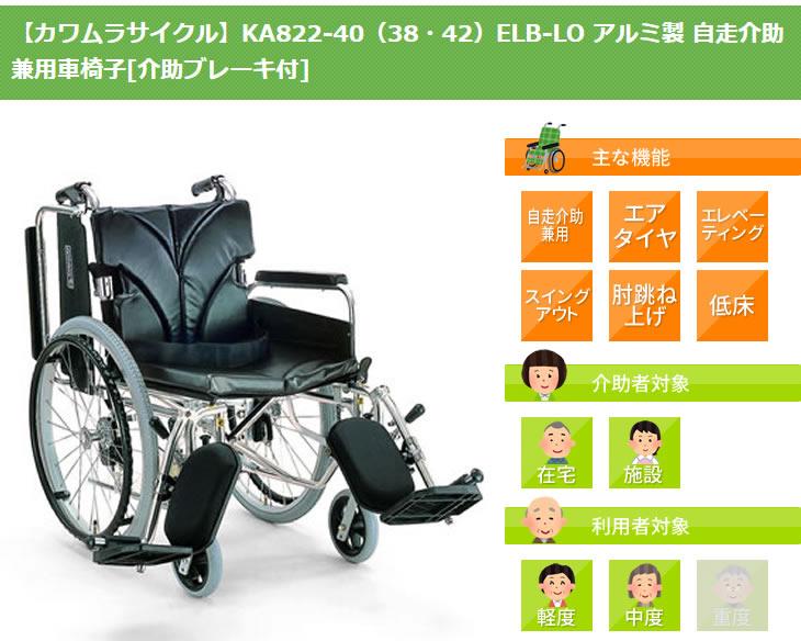 カワムラサイクル自走用車椅子KA822-40(38・42)ELB-LOの画像
