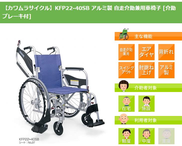 カワムラサイクル自走用車椅子KFP22-40SBの画像