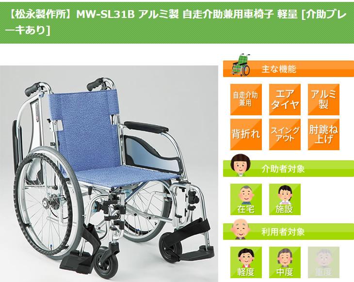 松永製作所 アルミ製 自走介助兼用車椅子 軽量多機能 MW-SL31B
