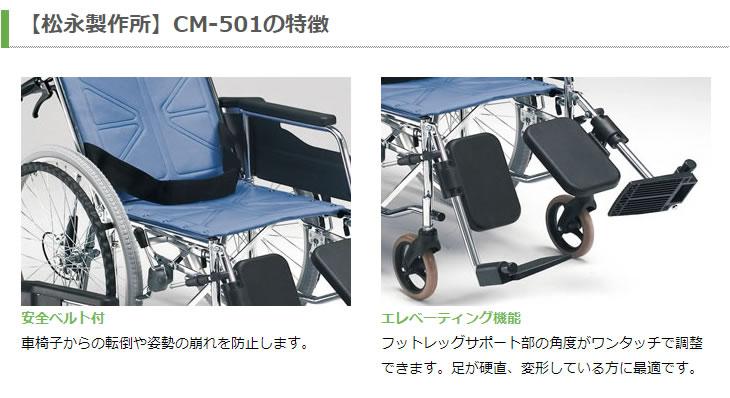 松永製作所 スチール製 リクライニング車椅子 自走式 CM-501