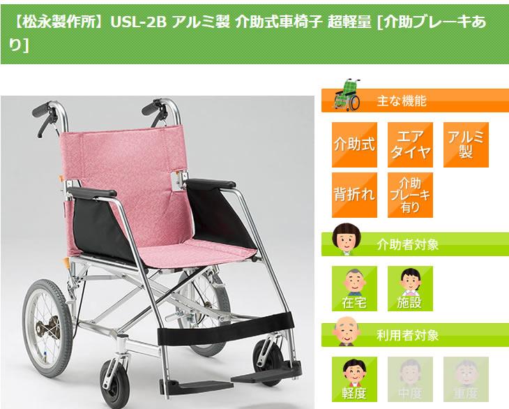松永製作所 アルミ製 介助式車椅子 超軽量スタンダード USL-2B