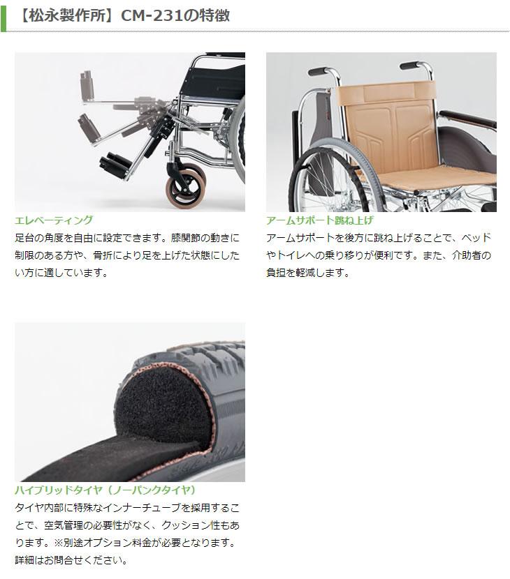 松永製作所 スチール製 自走式車椅子 CM-231