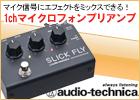 audio-technica VP-01 1ch マイクロフォンプリアンプマイク信号にエフェクトをミックスできる!