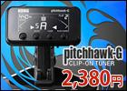 KORG《コルグ》 AW-3G Pitch Hawk クリック式チューナー