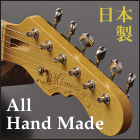 momose All Hand Made 日本製