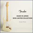 Fender MADE IN JAPAN 2018 LIMITED COLLECTION