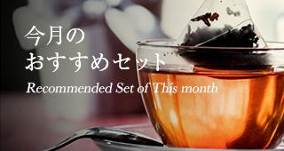 今月のおすすめセット Recommended Set