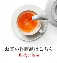 お買い得商品はこちら Budget item