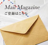 Mail Magazineご登録はこちら