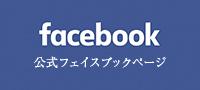 facebook 公式フェイスブックページ