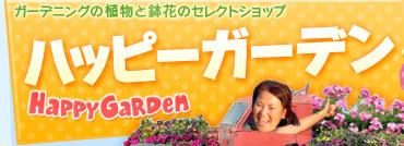 ハッピーガーデンはガーデニングの植物と鉢花、フラワーのセレクトショップ