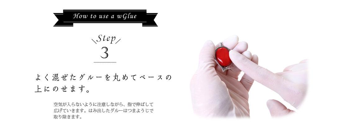wGlue Japanイメージ3