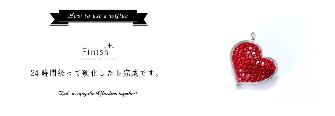 wGlue Japanイメージ5