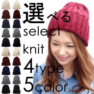 【メール便送料無料】シンプルな無地と本革ピスネーム付のリブ編みとケーブル編みの4種類から選べるニット帽!nt-612t