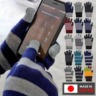 【メール便送料無料】タッチパネル操作が反応抜群の日本製手袋 5105 uda