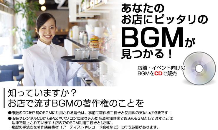 あなたのお店にピッタリのBGMが見つかる!店舗・イベント向けBGMをCDで販売