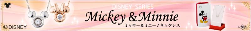 ディズニー ミッキー&ミニー特集3