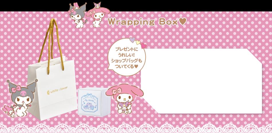 マイメロディオリジナルBOX