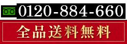 tel:052-971-3122 うなぎ全品送料無料