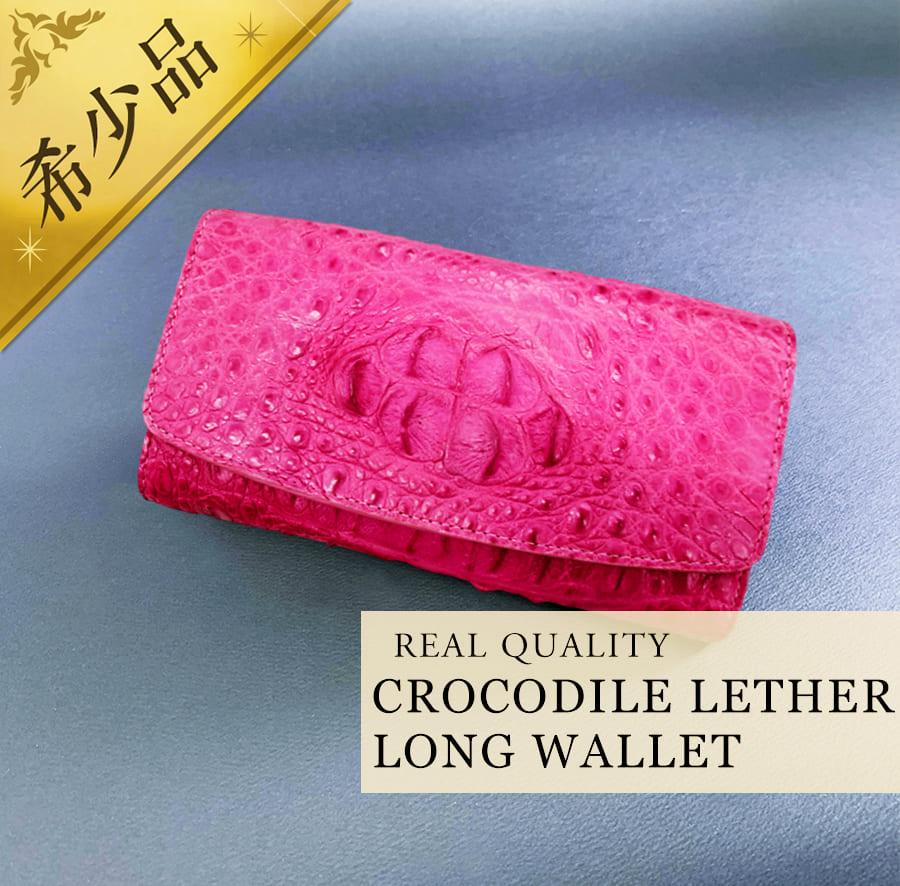 クロコダイルレザー長サイフ。ピンク