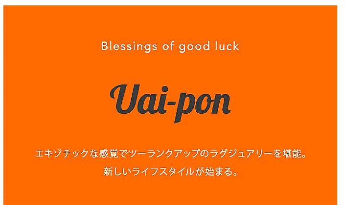 Uai-pon。エキゾチックな感覚でツーランクアップのラグジュアリーを堪能。新しいライフスタイルが始まる