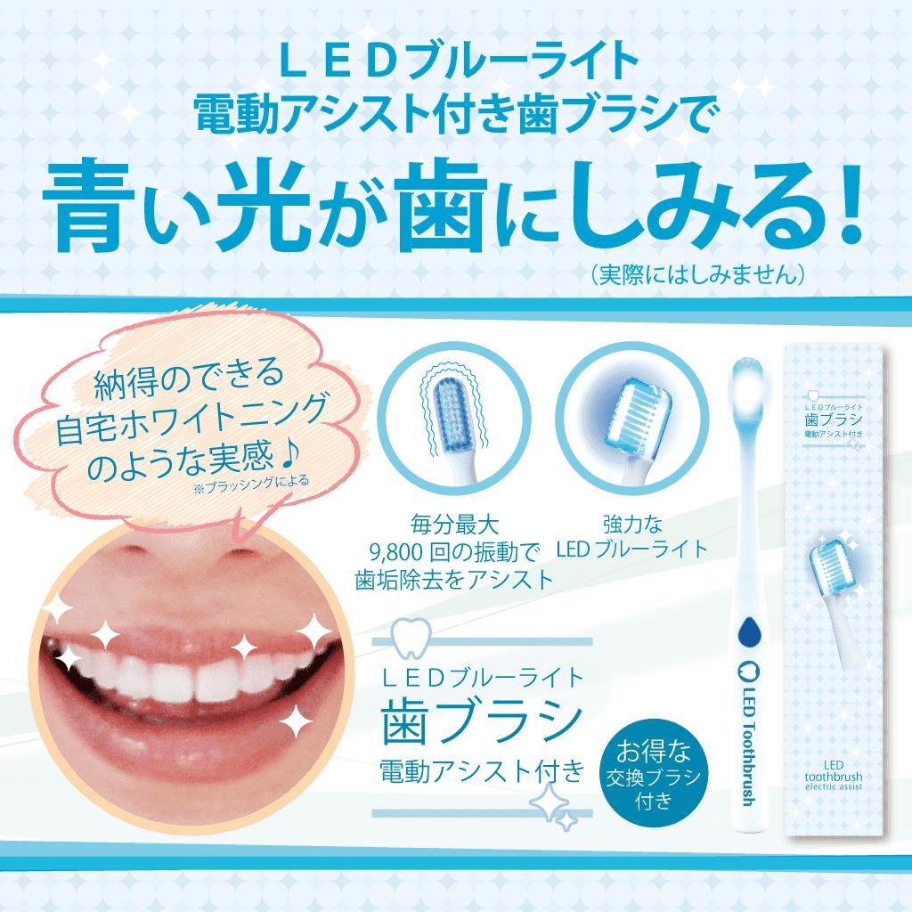 LEDブルーライト電動歯ブラシ