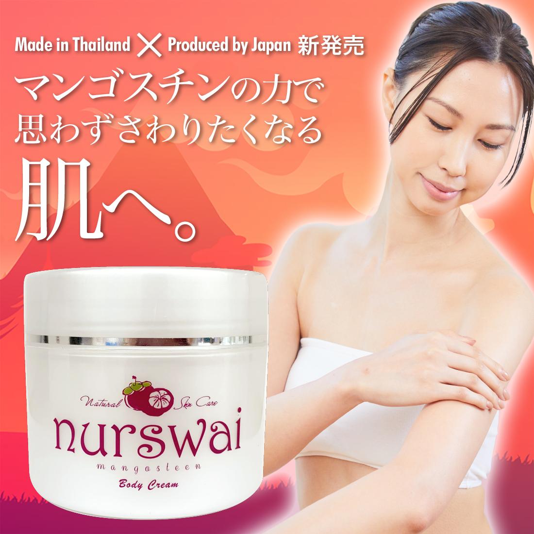 nurswai (ナースワイ) マンゴスチンの力でしっとり潤い、思わず触りたくなる肌へ。