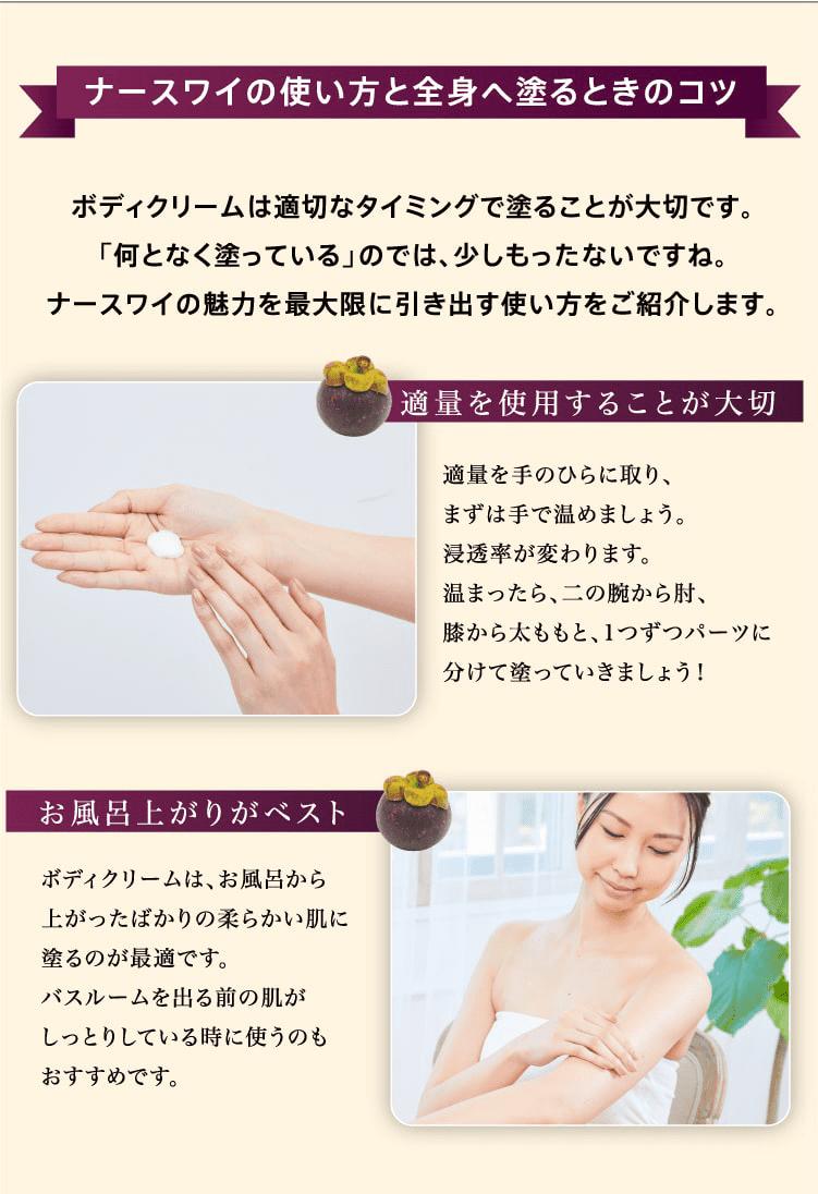 ナースワイの使い方と全身へ塗るときのコツ。適量を使用することが大切。お風呂上りがベスト