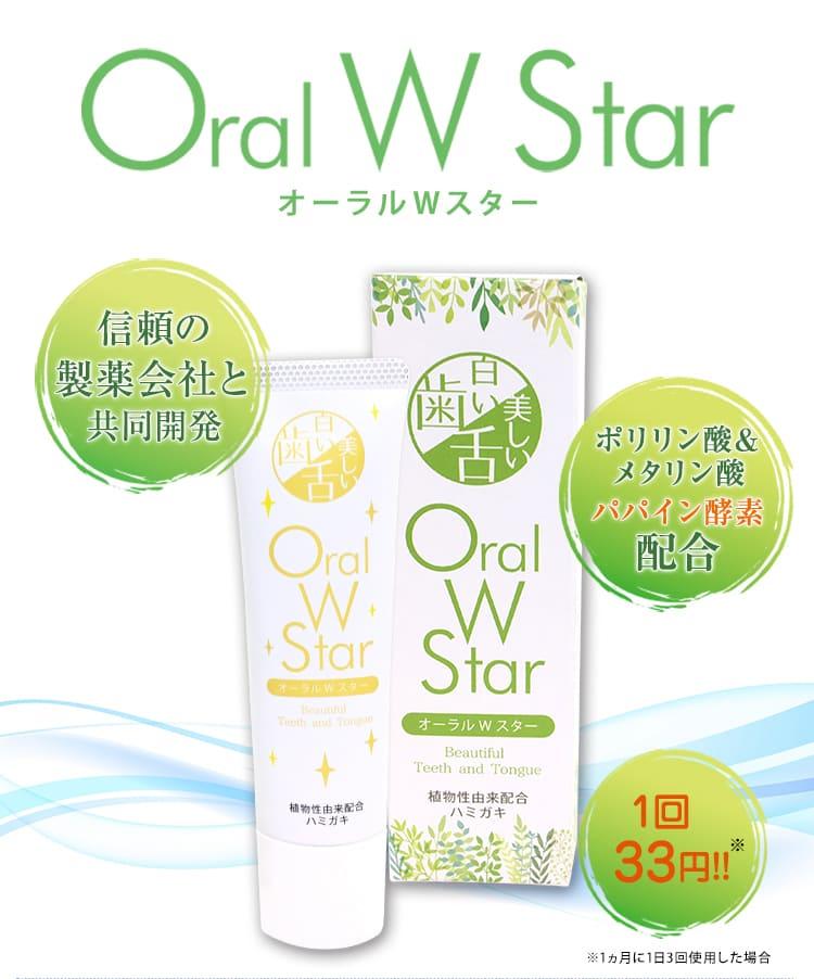 Oral W Star オーラルWスター/使いやすいジェルタイプ/製薬会社と共同開発