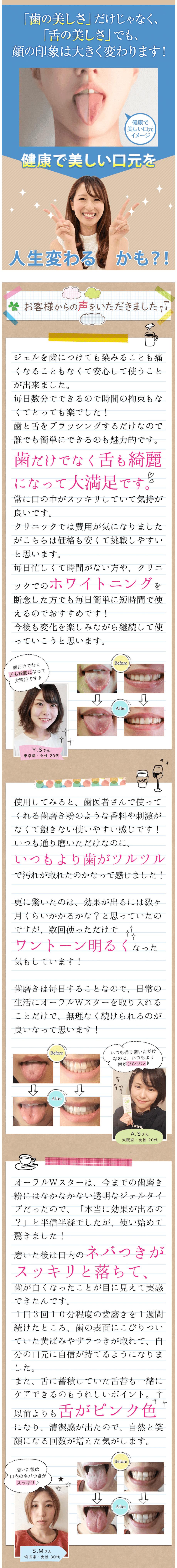 歯の美しさだけじゃなく、舌の美しさでも顔の印象は大きく変わります!健康で美しい口元を人生変わるかも!?お客様からの声をいただきました