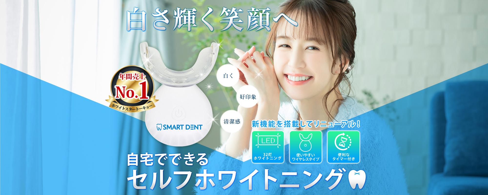 白さ輝く笑顔へ!自宅でできるセルフホワイトニング!スマートデント SmartDent