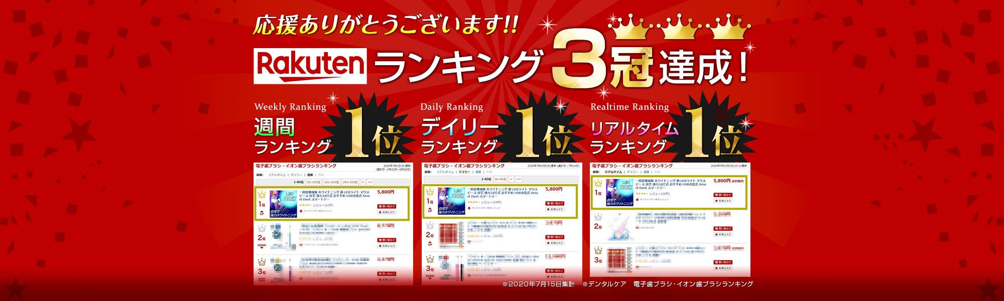 RAKUTENランキング3冠達成!