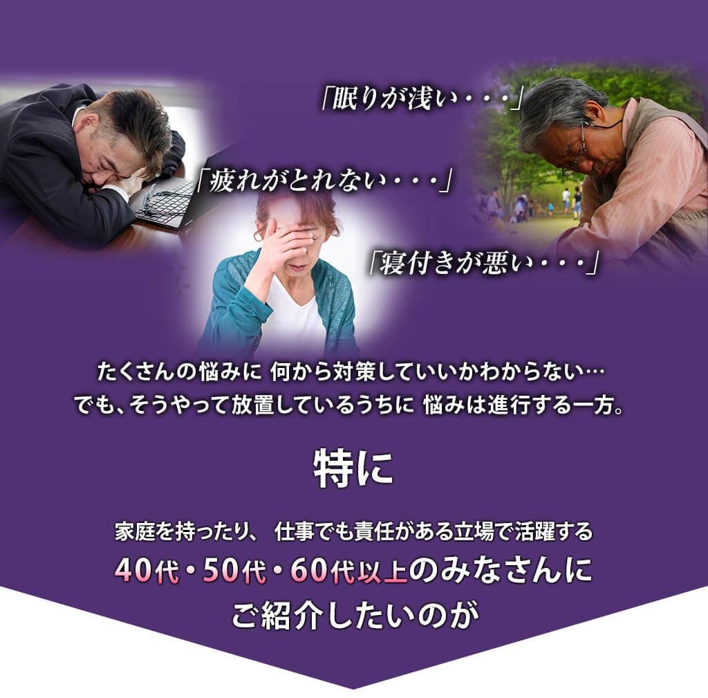 健康維持に必須のアミノ酸のひとつ。適宜の摂取は精神・神経を落ち着かせるなど、健康増進に役立つとされ、不眠症などの改善を助けると報告されています