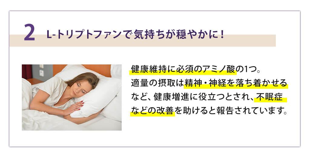 睡眠 トリプトファン