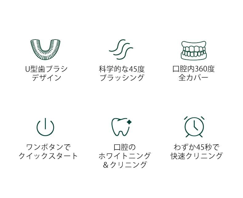 U型電動歯ブラシ