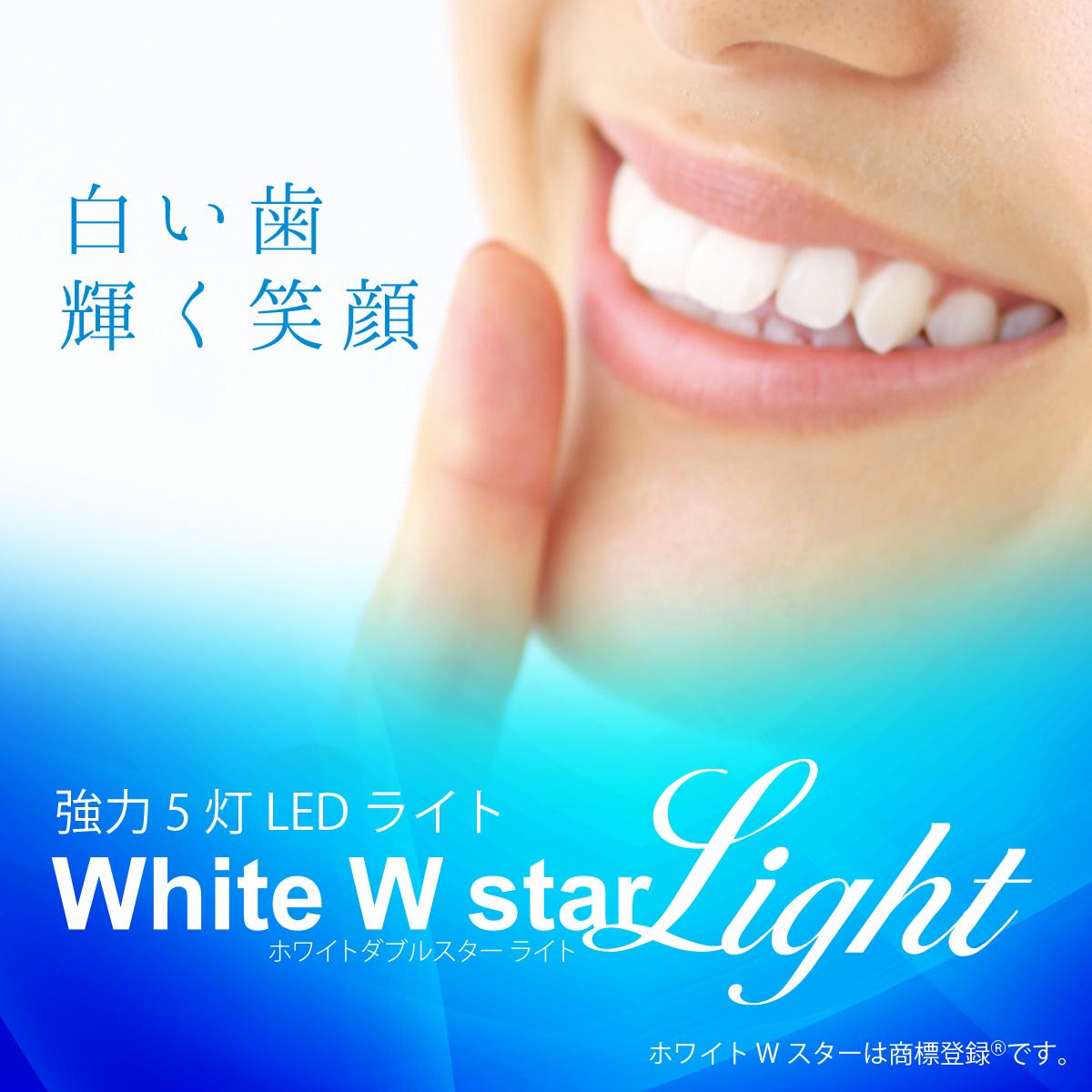 白さ輝く笑顔