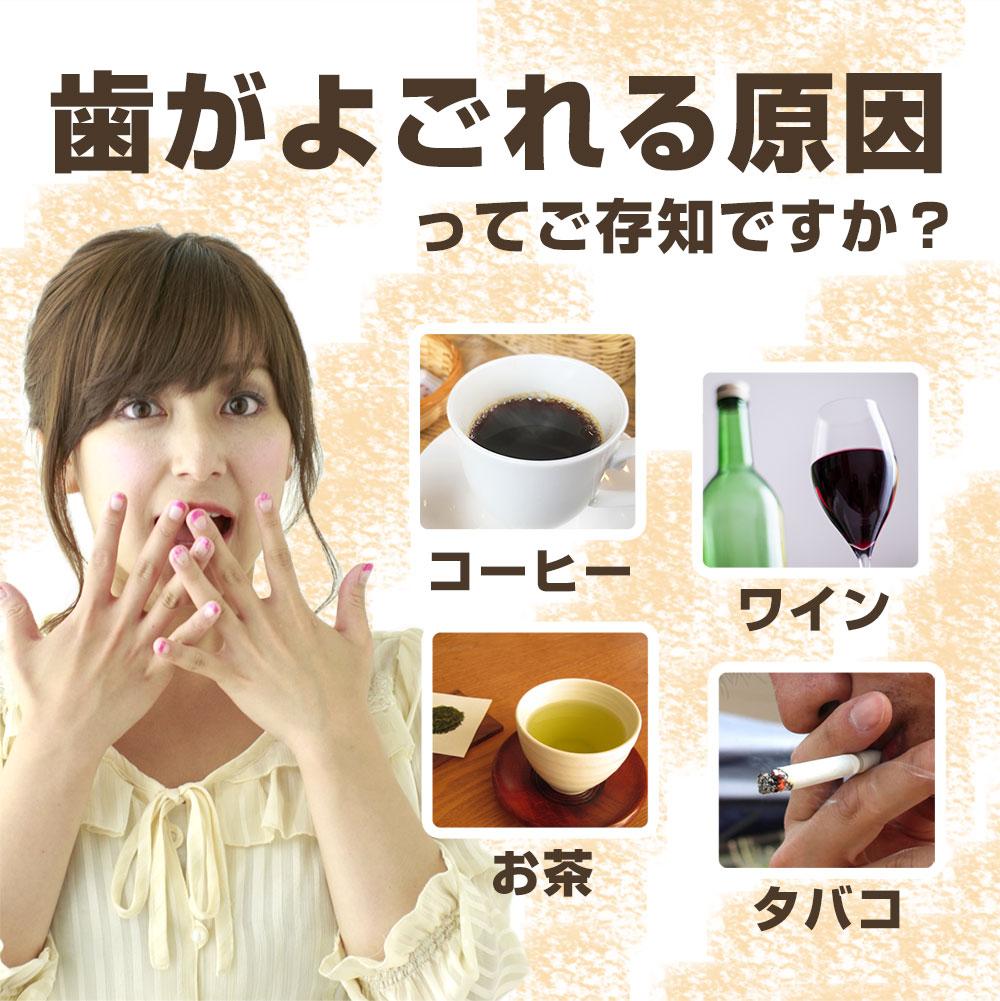 歯が汚れる原因ってご存じですか?【コーヒー、ワイン、お茶、タバコ】