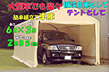 とにかくデカイ!6m×3m×2.85mのパイプ車庫