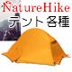 NatureHikeのテント豊富にあります!