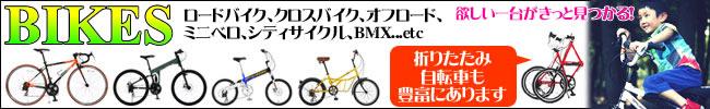自転車いろいろご用意しております!自転車用アクセサリーも豊富!