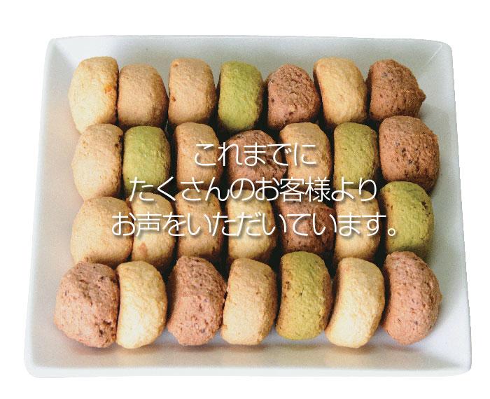 満腹&ヘルシー豆乳おからクッキー 1kg