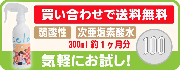 まずはお試し!約1か月分が100円