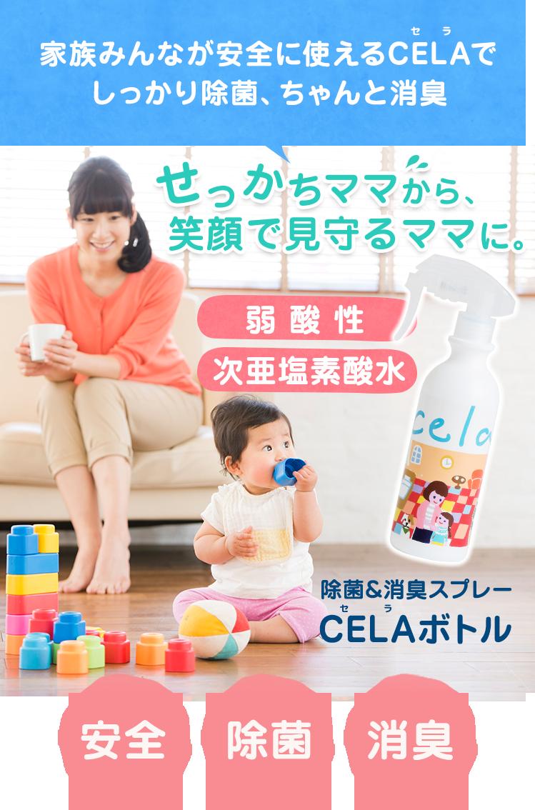 家族みんなが安全に使えるCELAでしっかり除菌、ちゃんと消臭
