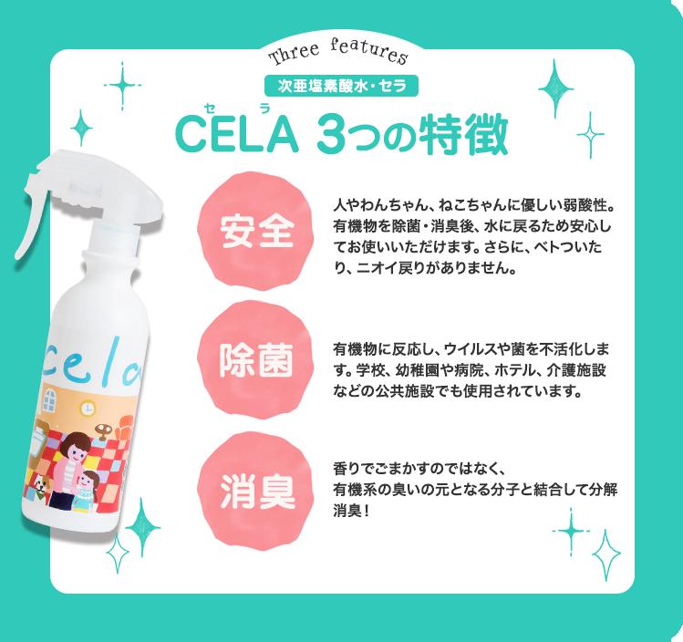 CELAセラ3つの特徴